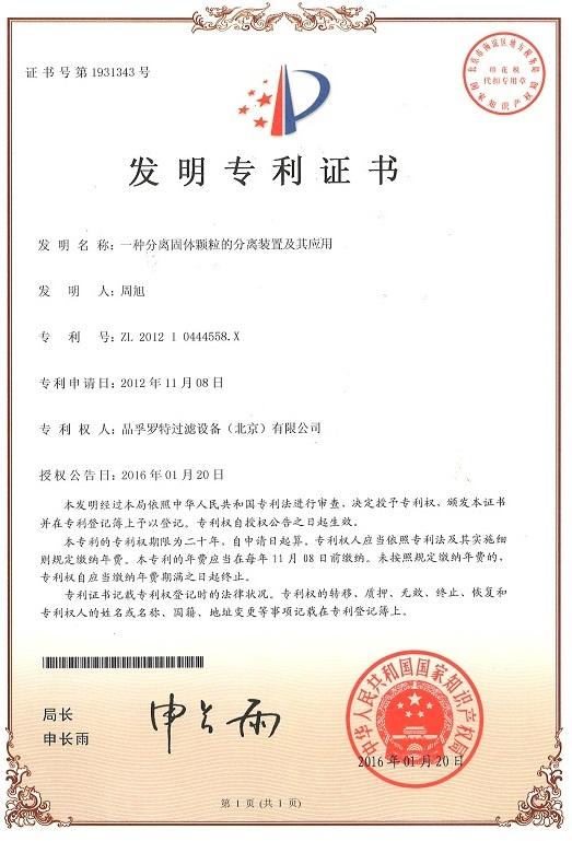 品孚罗特过滤设备(北京)有限公司